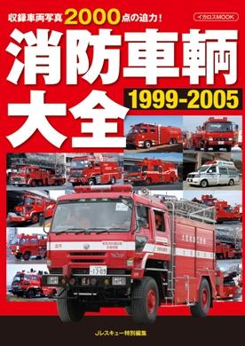 消防車輌大全にウニモグが掲載されました