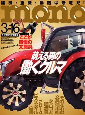 モノ・マガジンにウニモグの記事が掲載されます